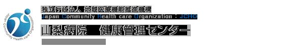 独立行政法人 地域医療機能推進機構 Japan Community Health care Organization 山梨病院 健康管理センター Yamanashi Hospital