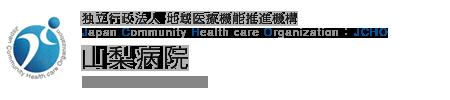 独立行政法人 地域医療機能推進機構 Japan Community Health care Organization JCHO 山梨病院 Yamanashi Hospital